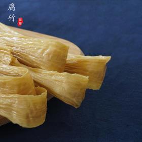 简箪 腐竹  传统手工艺 无添加250克