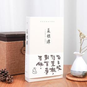 《菜根谭》齐白石插画日课版丨中国人修身养性必读书