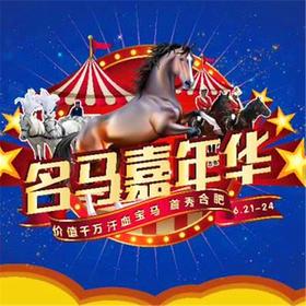 特惠仅限前100名!一场不容错过的马术嘉年华:骑马、名马展、马车巡游、PONY马彩绘……