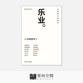 《乐业: 大师的工作哲学》川村元气  著