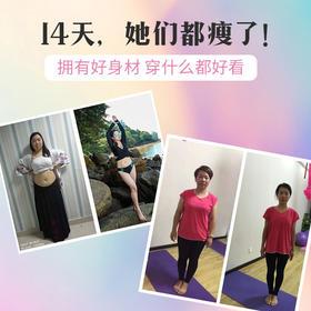 米动14天减脂瑜伽塑形训练营【维密私教亲授】【限时赠送代餐粉】
