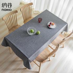 纳谷 | Slowly 简约纯色防水桌布