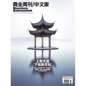 《商业周刊中文版》 2018年6月第11期