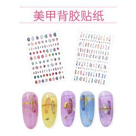 【美甲贴纸】韩国防水持久指甲贴时尚几何图形美甲贴纸TA032TA033