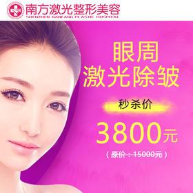 眼周激光除皱     找回眼部曾经美   抄低价:3800元    (原价:15000元)