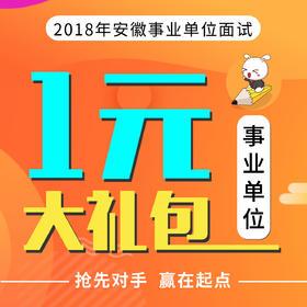 2018安徽事业单位面试1元礼包【尊享报班优惠】