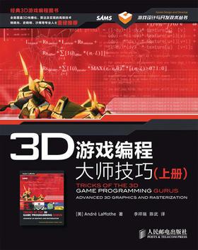 3D游戏编程大师技巧 上 下册