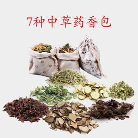 [优选] 中草药养生香包  7种天然植物草本科学配比而成  气味清新无毒