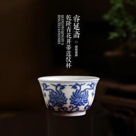睿延斋 乾隆青花并蒂莲纹杯