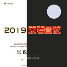【昼夜3.0】2019北京公务员考试免费直播课程讲义