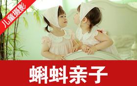 拼团!我29.9元拼了韩国童感儿童摄影套餐,留住当下,让记忆成为永恒!超长有效期!