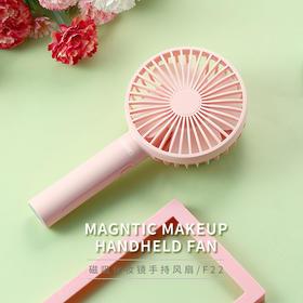 磁吸化妆镜手持风扇   F22  (500买家亲用推荐!即当风扇,又可看妆!女神最爱)