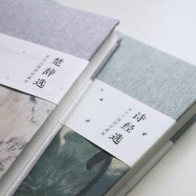 《楚辞选》黄永玉插图珍藏版 ;《诗经选》张大千插图珍藏版