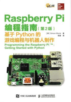 Raspberry Pi编程指南(第2版):基于Python的游戏编程与机器人制作
