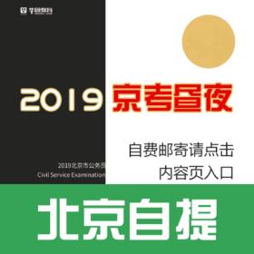 北京自提【昼夜3.0】2019北京公务员考试免费直播课程讲义~邮寄点击详情页链接