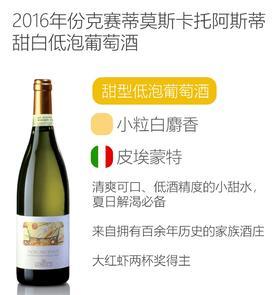 2016年份克赛蒂莫斯卡托阿斯蒂甜白低泡葡萄酒 Cossetti Moscato d'Asti DOCG