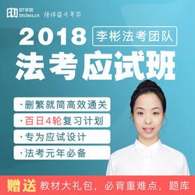 2018BT法考应试班