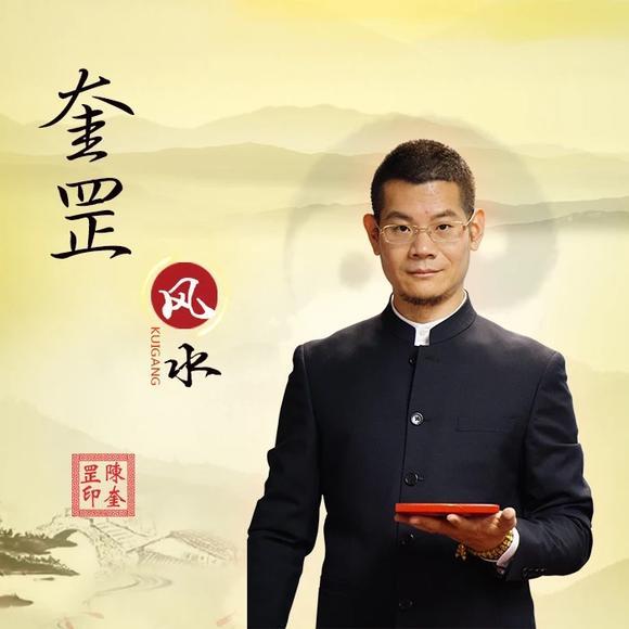 陈奎罡风水大师择日看好日子 工厂公司店铺开