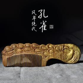 【周广胜木梳】绿檀原木风华绝代木梳丨孔雀丨全国包邮