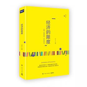 经济的限度 (财新理享家丛书)