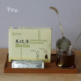 本草@羊爸 葱豉汤固体饮料