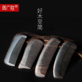 【周广胜木梳】沉贵宝木梳丨ABCD四款丨全国包邮