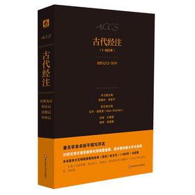 古代经注 卷二 公元1-800年 创世纪12-50章 Genesis 圣经 旧约