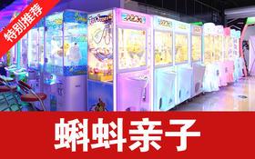 拼团!!我38元拼了万家丽广场乐酷动漫100个游戏币,多种娱乐项目,无限畅玩!