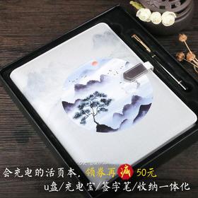 古风充电本子笔记本随身 中国风a5活页本商务多功能本 复古礼品盒