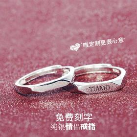 免费刻字定制925纯银情侣对戒开口戒指指环可买一对简约日韩男女