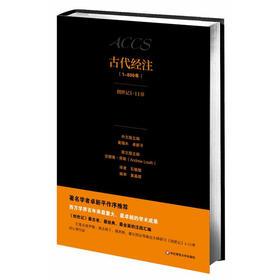 古代经注 卷一 公元1-800年 创世纪1-11章 Genesis 圣经 旧约