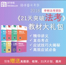 2018《21天突破法考》教材大礼包(限购一件,1元包邮民法框架,预售7月发货)