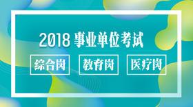 2018年事业单位考试套餐(综合岗、教育岗、医疗岗)