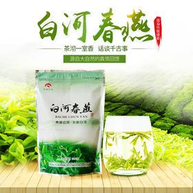 2019新茶安康富硒茶白河春燕绿茶茶叶药树炒青茶陕西特产茶