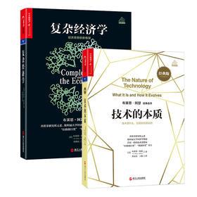 【湛庐文化】布莱恩·阿瑟套装:复杂经济学+技术的本质 经典版 共2册