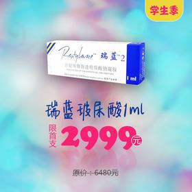 瑞蓝玻尿酸1ml (限首支)
