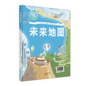 《未来地图》——一本让孩子玩不够的地图书
