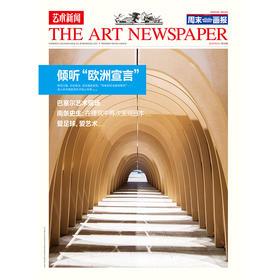 《艺术新闻/中文版》2018年6月 第59期