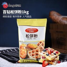 安琪百钻松饼粉 美式松饼预拌粉diy早餐华夫饼粉1Kg 烘焙原料