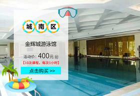 【城南游泳馆】金辉城游泳馆:暑期儿童游泳培训班,专享特惠报名!名额有限!