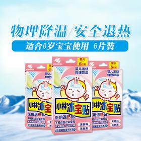 日本小林 冰宝贴退热贴 3盒(18片)