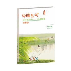 【青春版】中国节气-时间编织的二十四道锦笺