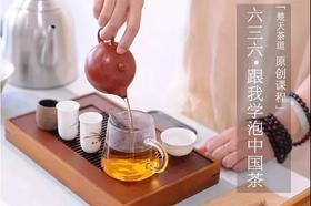 《636 • 跟我学泡中国茶》第6期班于8月5日开班,报名从速 | 楚天茶道•繁一阁