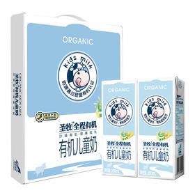 圣牧 全程有机儿童奶早餐牛奶 200ml x 12盒日期新鲜