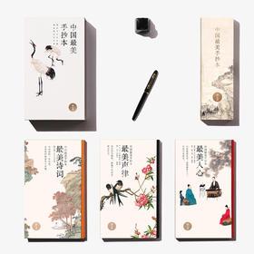 《中国最美手抄本》| 沐手敬书、诗书传家,收录六大国学经典和传世名画