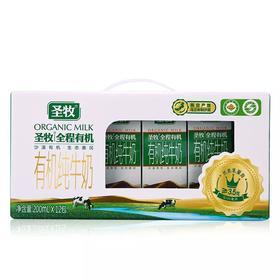 圣牧有机纯牛奶 全脂牛奶200ml x 12盒 精品装