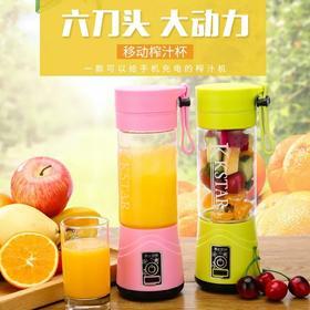 迷你榨汁杯充电式便携学生电动炸果汁机家用全自动小型水果榨汁机