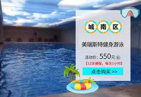 【城南游泳馆】美瑞斯特健身游泳:暑期儿童游泳培训班,专享特惠报名!名额有限!