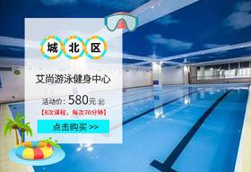【城北游泳馆】艾尚游泳健身中心:暑期儿童游泳培训班,专享特惠报名!名额有限!