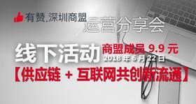 【深圳商盟】运营分享会 | 供应链+互联网 共创新流通